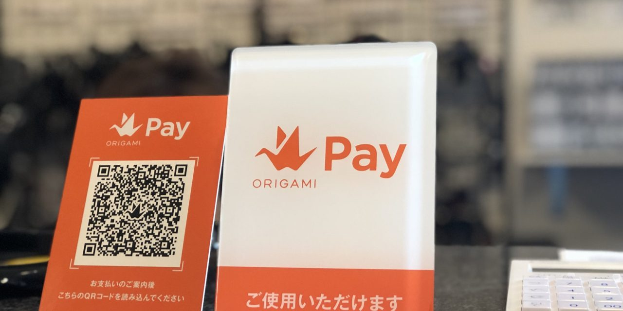 Origami Pay始めました。