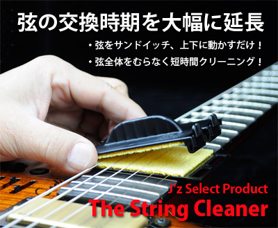 "J'zセレクト商品-Vol.2 ""String Cleaner"""