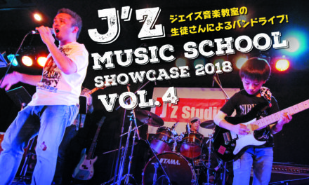 J'z MUSIC SCHOOL SHOWCASE2018開催!