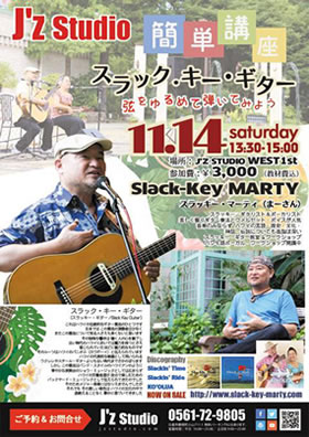 Slack-Key Guitar Workshop